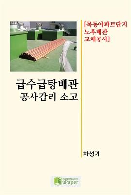 도서 이미지 - 급수급탕배관 공사감리 소고