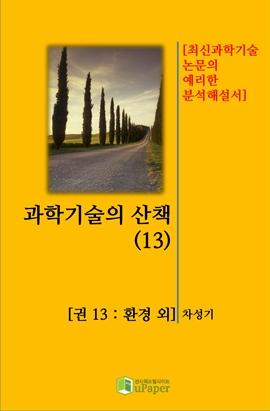 도서 이미지 - 과학기술의 산책 13
