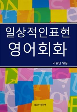 도서 이미지 - 일상적인 표현 영어회화