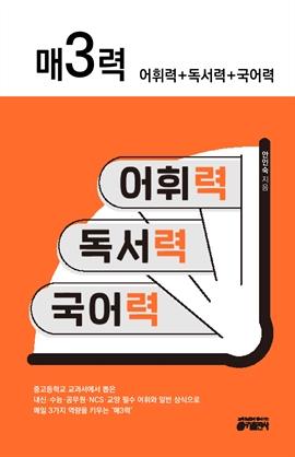 도서 이미지 - 매3력 어휘력 + 독서력 + 국어력