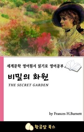 도서 이미지 - 비밀의 화원