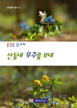 도서 이미지 - 〈풀꽃을 담으며〉 산들내 우주를 보네
