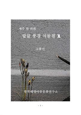 도서 이미지 - 제주 한 바퀴 발끝 풍경 식물원 1