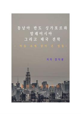 도서 이미지 - 동남아 반도 싱가포르와 말레이시아 그리고 태국 견학