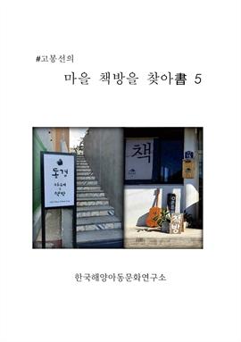 도서 이미지 - 고봉선의 마을 책방을 찾아書 5