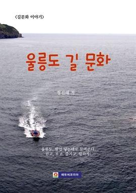 도서 이미지 - 울릉도 길 문화