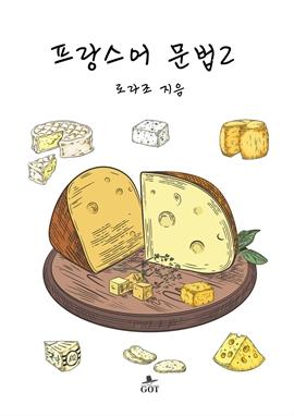 도서 이미지 - 프랑스어 문법2