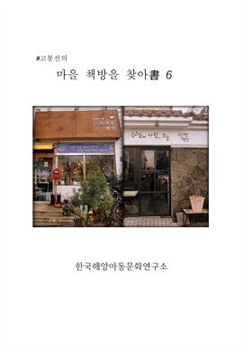 도서 이미지 - 고봉선의 마을 책방을 찾아書 6