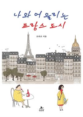 도서 이미지 - 나와 어울리는 프랑스 도시