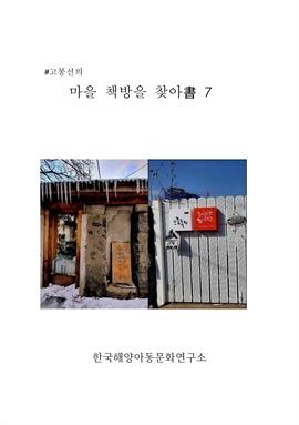 도서 이미지 - 고봉선의 마을 책방을 찾아書 7