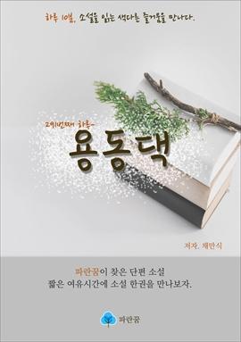 도서 이미지 - 용동댁 - 하루 10분 소설 시리즈