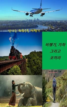 도서 이미지 - 비행기, 기차 그리고 코끼리