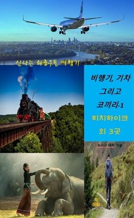 도서 이미지 - 비행기, 기차 그리고 코끼리 1