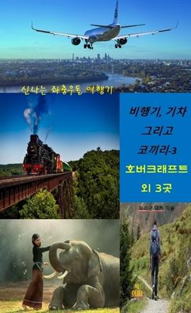 도서 이미지 - 비행기, 기차 그리고 코끼리 3