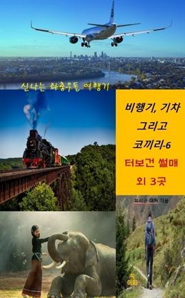 도서 이미지 - 비행기, 기차 그리고 코끼리 6