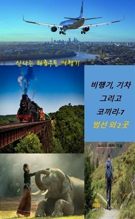 도서 이미지 - 비행기, 기차 그리고 코끼리 7