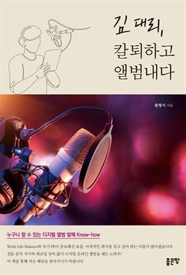 도서 이미지 - 김 대리,칼퇴하고 앨범내다