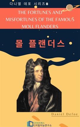 도서 이미지 - The Fortunes and Misfortunes of the Famous Moll Flanders