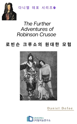 도서 이미지 - The Further Adventures of Robinson Crusoe