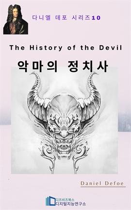 도서 이미지 - The History of the Devil
