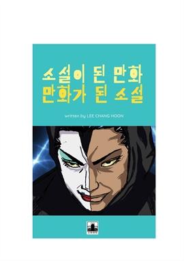 도서 이미지 - 소설이 된 만화 만화가 된 소설