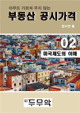 도서 이미지 - 아무도 가르쳐 주지 않는 부동산 공시가격 02