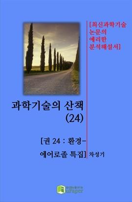 도서 이미지 - 과학기술의 산책(24)