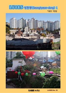 도서 이미지 - LUOES 성현동(Seonghyeon-dong)1 이용민 사진집