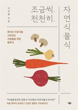 도서 이미지 - 조금씩 천천히 자연식물식