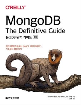 도서 이미지 - 몽고DB 완벽 가이드 (3판)