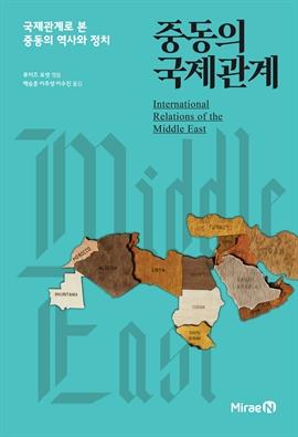 도서 이미지 - 중동의 국제관계