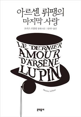 도서 이미지 - 아르센 뤼팽의 마지막 사랑