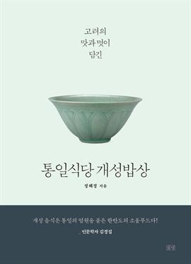 도서 이미지 - 통일식당 개성밥상