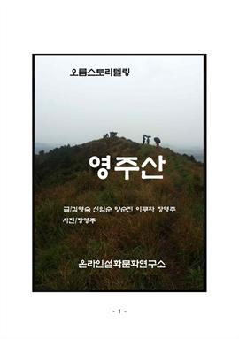 도서 이미지 - 영주산
