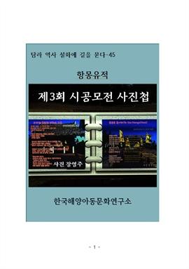도서 이미지 - 항몽유적 제3회 시공모전 사진첩