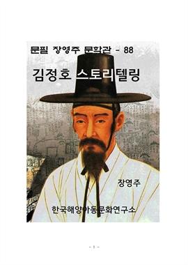 도서 이미지 - 김정호 스토리텔링