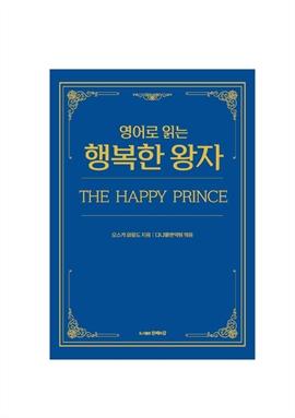 도서 이미지 - 영어로 읽는 행복한 왕자