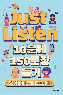 도서 이미지 - Just Listen