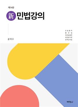 도서 이미지 - 신민법강의(제14판)
