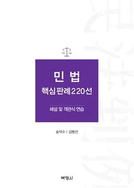 도서 이미지 - 민법 핵심판례 220선
