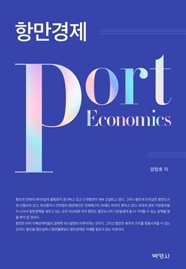 도서 이미지 - 항만경제