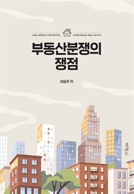 도서 이미지 - 부동산 분쟁의 쟁점