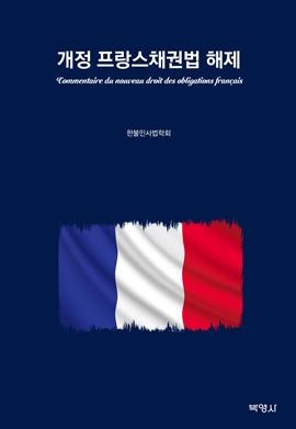 도서 이미지 - 개정 프랑스채권법 해제