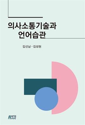 도서 이미지 - 의사소통기술과 언어습관
