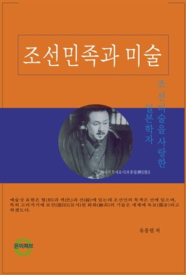 도서 이미지 - 조선민족과 미술