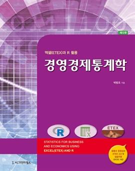도서 이미지 - 경영경제통계학 (제5판)
