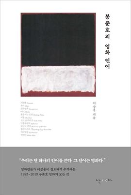 도서 이미지 - 봉준호의 영화 언어