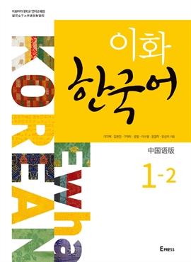 도서 이미지 - 이화 한국어 1-2 (중국어 간체판)