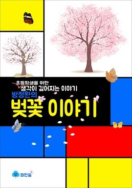 도서 이미지 - 방정환의 벚꽃 이야기 - 초등학생을 위한 생각이 깊어지는 이야기