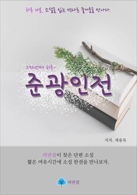 도서 이미지 - 준광인전 - 하루 10분 소설 시리즈